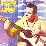 Yomo Toro Y Su Guitarra Magica