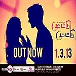 Teejay Muttu Muttu (Feat. Mc Sai & Srimathumitha)