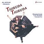 Mano Thiruda Thiruda