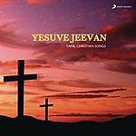 Mano Yesuve Jeevan