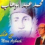 Mohamed Abdel Wahab Meen Aziback