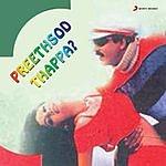 Anuradha Sriram Preethsod Thappa...?