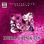 Noor Jehan Dera Sajna Da (Pakistani Film Soundtrack)