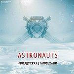 Astronauts #воздухракетапоехали
