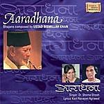 Bismillah Khan Aaradhana