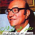 Mohamed Abdel Wahab Majnoun Layla