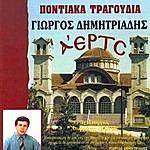 Giorgos Dimitriadis Aerts Pontiaka Tragoudia