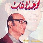 Mohamed Abdel Wahab Modhnak Gafah