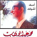 Mohamed Abdel Wahab Ahebbak Achoufak