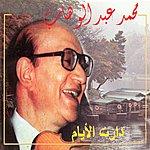 Mohamed Abdel Wahab Darat Al Ayam
