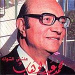 Mohamed Abdel Wahab Ala Chan Echouk