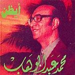 Mohamed Abdel Wahab Aydhan