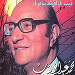 Mohamed Abdel Wahab Itit Falaqitha Sehra