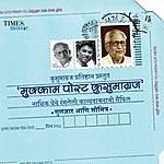 Gulzar Mukkam Post Kusumagraj