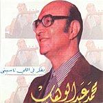 Mohamed Abdel Wahab Bafakkar Felli Nassini