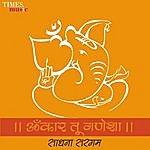 Sadhana Sargam Omkar Tu Ganesha