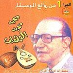 Mohamed Abdel Wahab Mohamed Abdel Wahab, Vol. 1 (Egyptian Music)