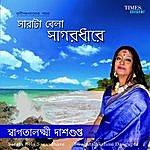 Swagatalakshmi Dasgupta Sarata Bela Sagardhare