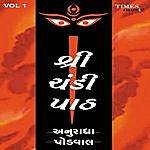 Anuradha Paudwal Shree Chandipath, Vol. 1