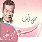 Farid El Atrache Ich Anta