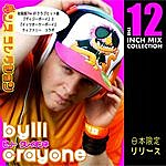 Bylli Crayone The 12 Inch Mix Collection