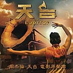 Jay Chou The Rooftop A Jay Chou Film Ost-Ep
