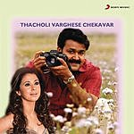 Sharreth Thacholi Varghese Chekavar (Original Motion Picture Soundtrack)