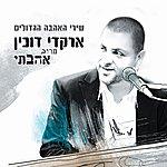 Arkadi Duchin Merov Ahavati (Greatest Love Songs)