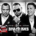 Subliminal Ba'a Li Tov (Ron Israeli Remix)