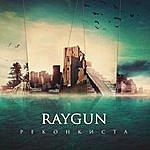 Raygun Реконкиста