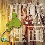 Lifesong In Christ (耶穌裡面)