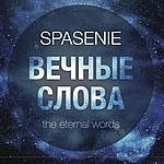 Spasenie Вечные Слова (The Eternal Words)