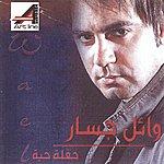 Wael Jassar Jana El Hawa