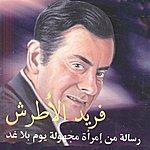 Farid El Atrache Rissala Min Imra'a Majhoula Yawm Bila Ghad