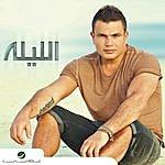 Amr Diab Al Leila
