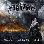 Undead Небо Видело Всё