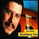 Arik Shahar Machshava Tova