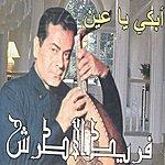 Farid El Atrache Ebki Ya Ayne (Live)