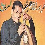 Farid El Atrache Arrabiâa (Live)