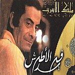 Farid El Atrache Faress El Ahlam (Le Roi De L'opérette)