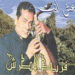 Farid El Atrache Ich Enta