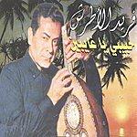 Farid El Atrache Ya Habaybi Ya Ghaybine (Live)