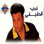 Mohamed Fouad El Hob El Haqiqi
