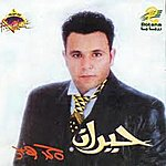 Mohamed Fouad Hayeran
