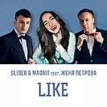 Slider Like (Feat. Женя Петрова)