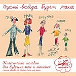Irina Arkhipova Classical Melodies For Mothers-To-Be And Babies