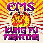 EMS Kung Fu Fighting