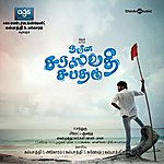 Prem Naveena Saraswathi Sabatham (Original Motion Picture Soundtrack)