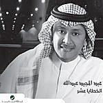Abdul Majeed Abdullah El Khataya Aashar