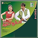 Deva Jai Surya (Original Motion Picture Soundtrack)